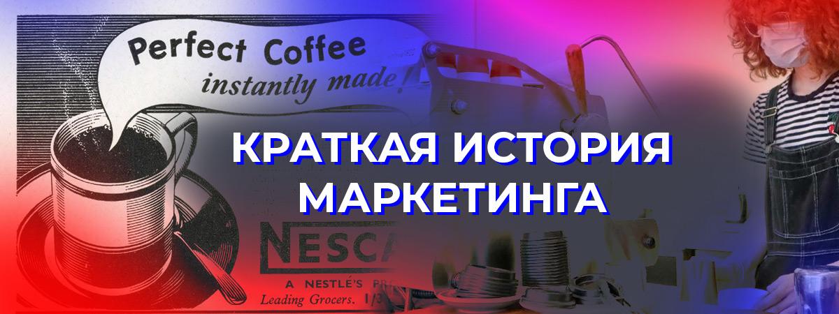 Краткая история маркетинга в кофейной индустрии
