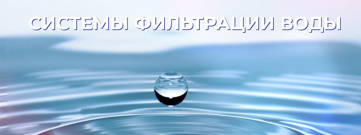 Различные системы фильтрации воды
