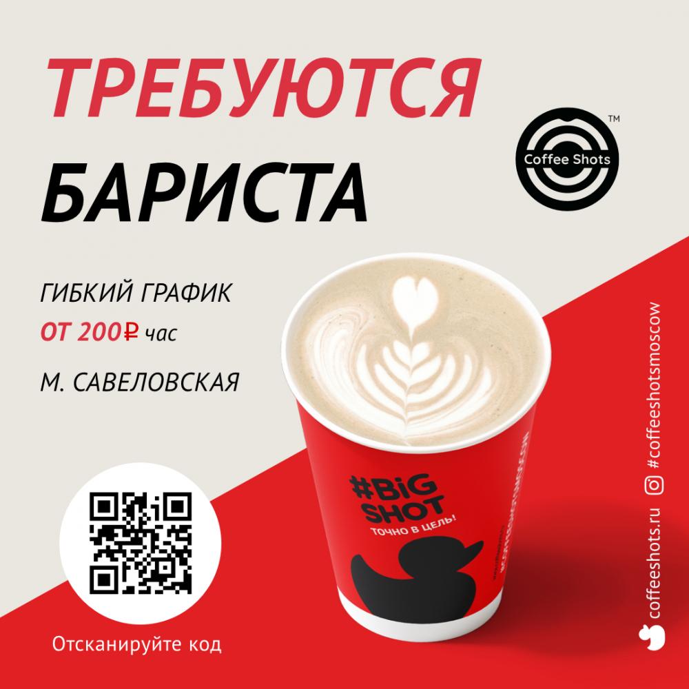 Москва<br/>Кофейня<br/>от 200 руб/ч