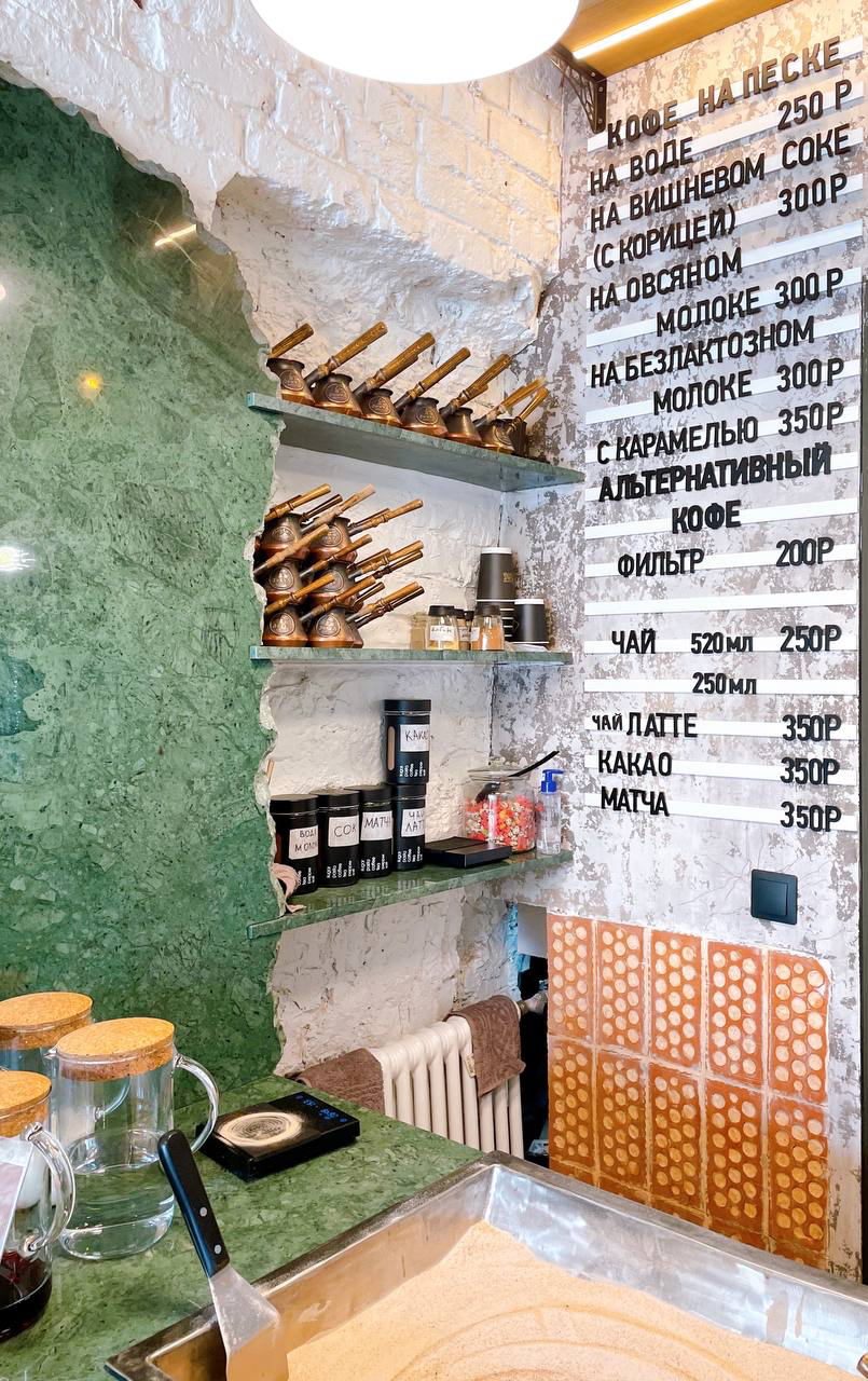 Москва<br/>TURUT COFFEE кофейня<br/>220 + премии руб/ч