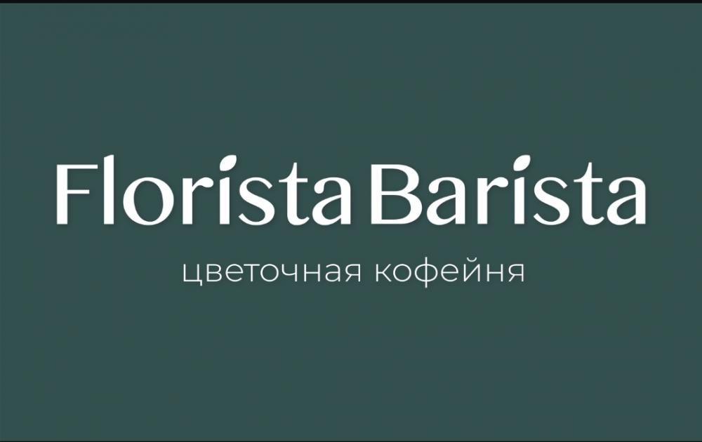 Москва<br/>FloristaBarista<br/>250 руб/ч