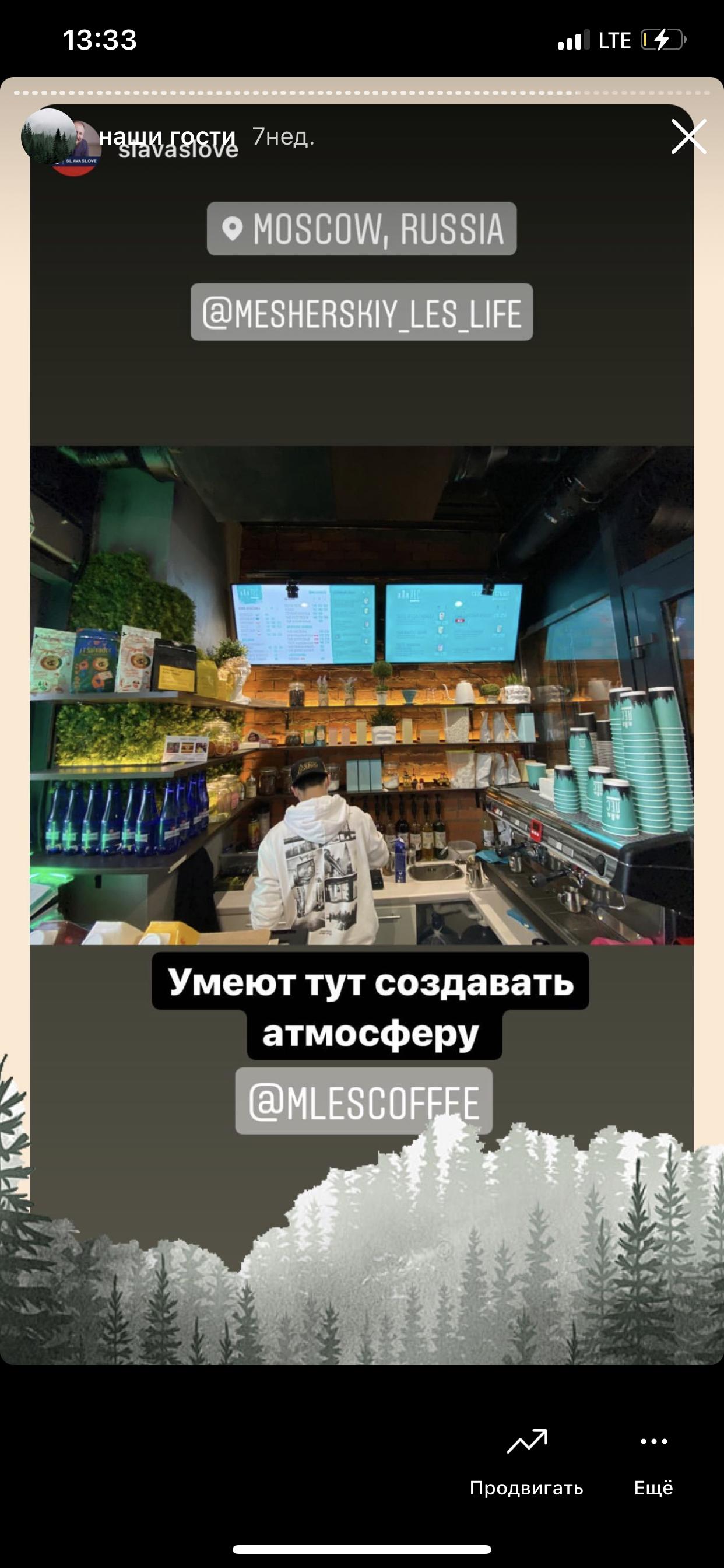 Город: Москва<br/>Заведение: ЛЕС<br/>ставка: 250+премии руб/ч