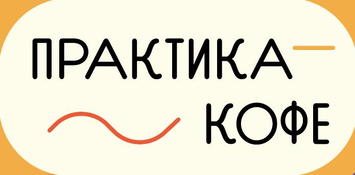 Город: Москва<br/>Заведение: Практика кофе<br/>ставка: 200₽/230₽ руб/ч