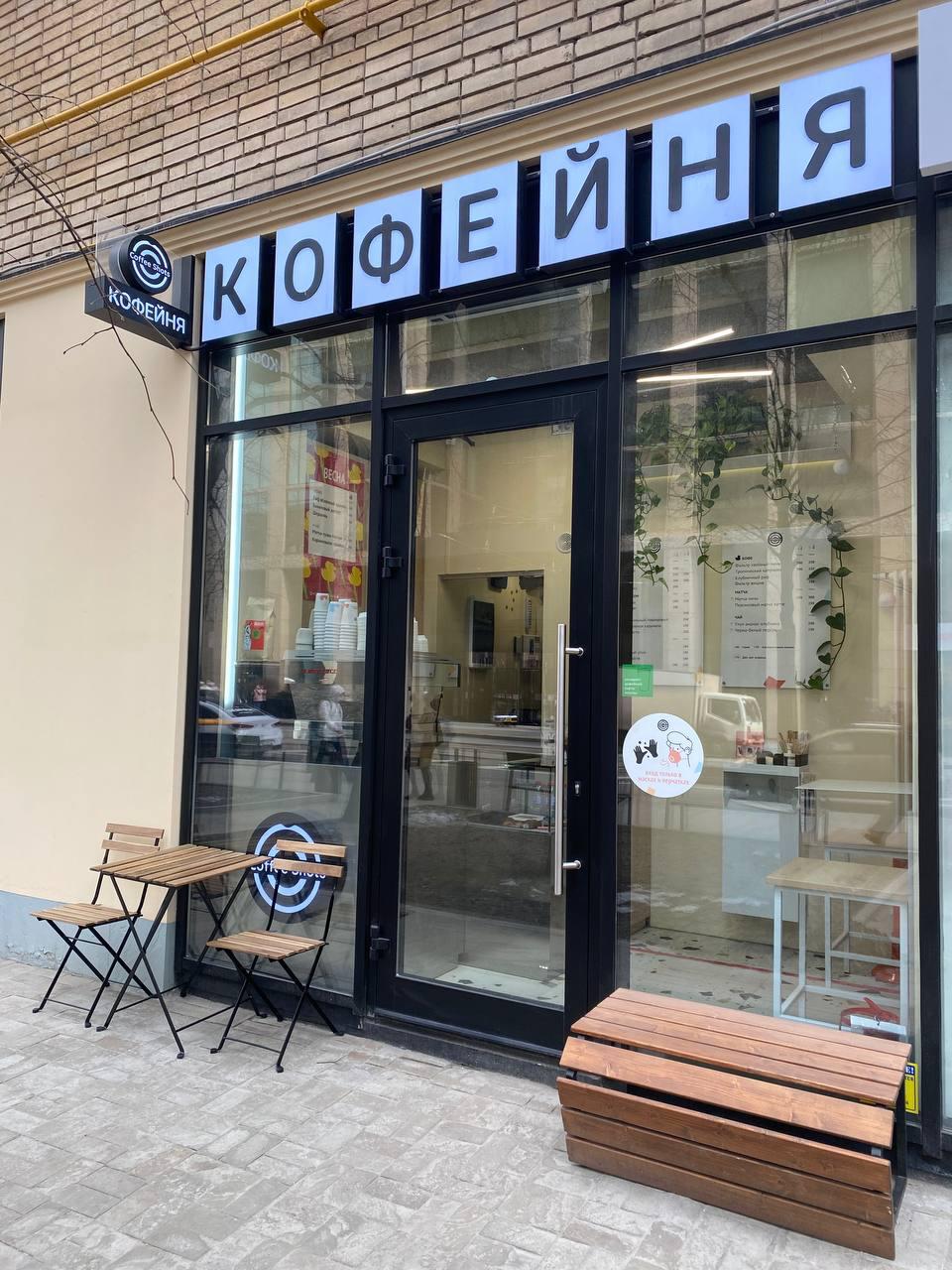 Москва<br/>Coffeeshots Lesnaya<br/>250 руб/ч
