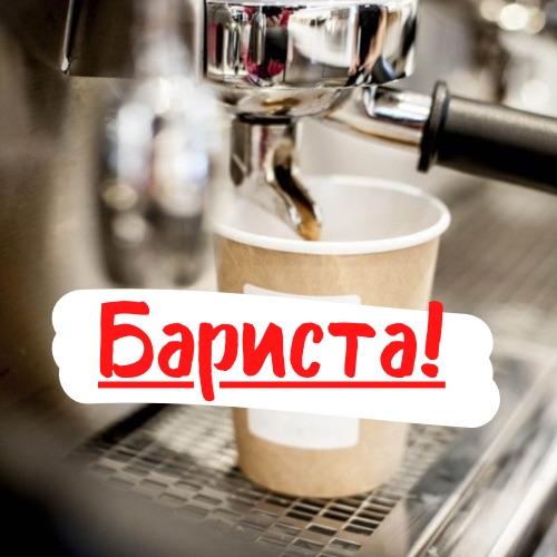 """Москва, Ясенево<br/>Кофейня формата """"кофе с собой""""<br/>170р./час + % +чаевые руб/ч"""