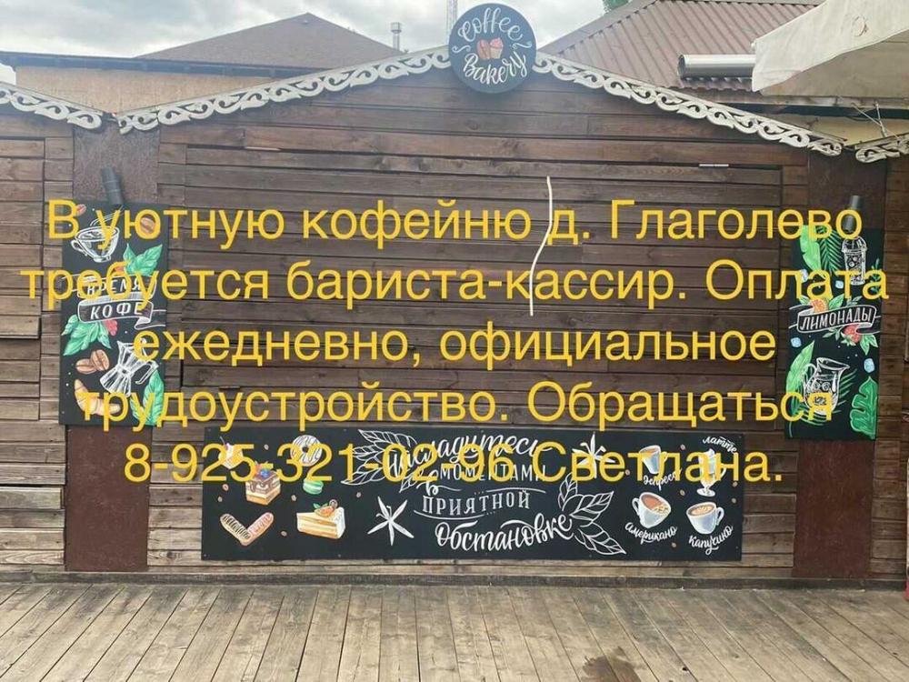 Москва, Наро-Фоминск, Апрелевка, Селятино<br/>Кофе/выпечка<br/>260 руб/ч